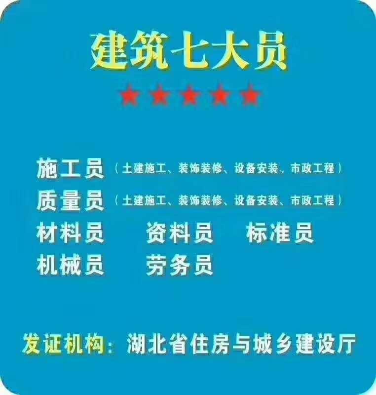 湖北省七大员每个员种工作岗位职责是什么啊?