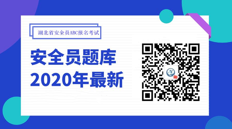 湖北省2021年安全员证报名费一般多少报名有考前培训吗