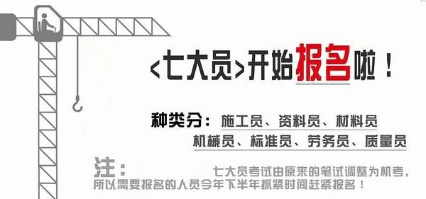 湖北省建设厅七大员主要是指哪些人员?具体报考条件、流程是什么?