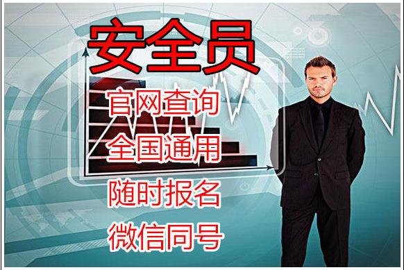 武汉2021年安全员C证怎么报名?考安全员ABC在哪里报名?
