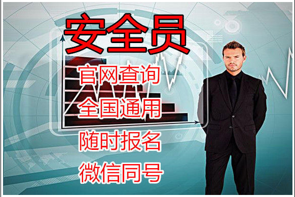 武汉2021年安全员C证怎么报名来考网报名通过率高吗?