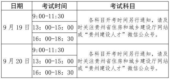 该省2021年二建考试机考分三个时间段开展