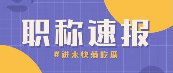 2021年湖北省中级工程师职称评定条件及流程要知晓