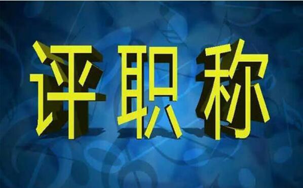 2021年湖北省中级工程师职称评审流程来喽