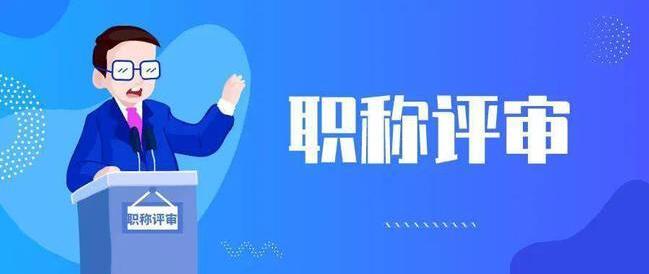 今年起这类工程专业技术人才可在武汉市直接评审中级职称