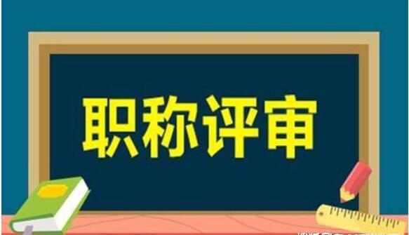2021年武汉中级职称评定条件及流程