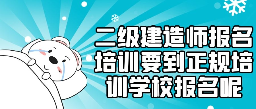 武汉二级建造师报名培训要到正规培训学校报名呢